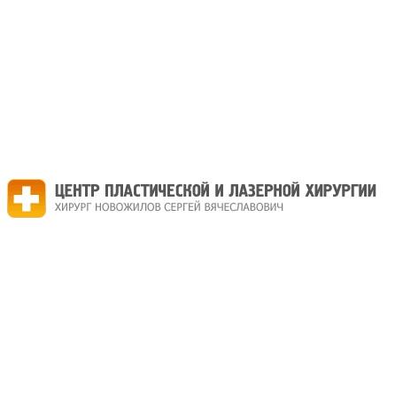 Пластическая хирургия петрозаводск цены
